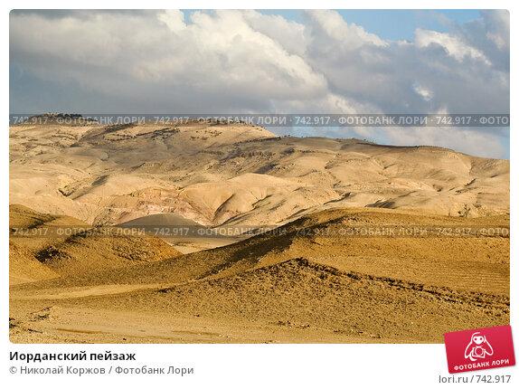 Иорданский пейзаж, фото № 742917, снято 1 сентября 2008 г. (c) Николай Коржов / Фотобанк Лори