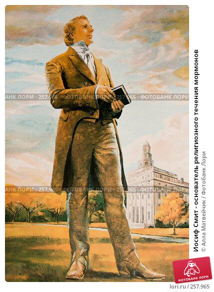 Иосиф Смит - основатель религиозного течения мормонов, фото № 257965, снято 20 апреля 2008 г. (c) Алла Матвейчик / Фотобанк Лори