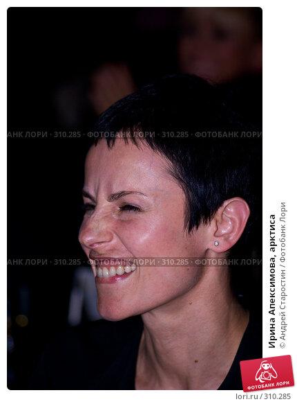 Ирина Апексимова, арктиса, фото № 310285, снято 26 апреля 2008 г. (c) Андрей Старостин / Фотобанк Лори