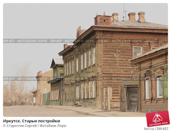 Иркутск. Старые постройки, эксклюзивное фото № 299857, снято 21 апреля 2008 г. (c) Старостин Сергей / Фотобанк Лори