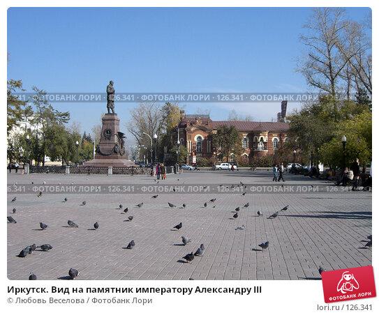 Купить «Иркутск. Вид на памятник императору Александру III.», фото № 126341, снято 2 октября 2007 г. (c) Любовь Веселова / Фотобанк Лори