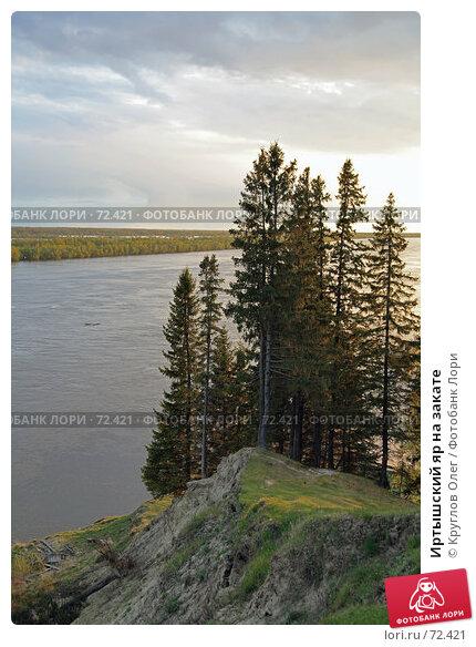 Иртышский яр на закате, эксклюзивное фото № 72421, снято 5 июня 2007 г. (c) Круглов Олег / Фотобанк Лори