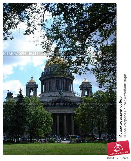 Исаакиевский собор, фото № 10921, снято 23 июля 2006 г. (c) Комиссарова Ольга / Фотобанк Лори