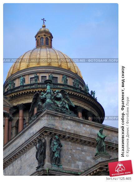Исаакиевский собор. Фрагмент, вид снизу, фото № 125465, снято 25 июля 2007 г. (c) Крупнов Денис / Фотобанк Лори