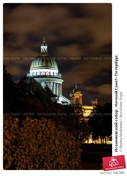 Исаакиевский собор.  Ночной Санкт- Петербург., фото № 106949, снято 16 сентября 2007 г. (c) Ирина Мойсеева / Фотобанк Лори