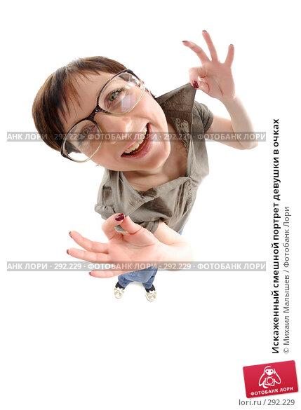 Купить «Искаженный смешной портрет девушки в очках», фото № 292229, снято 12 мая 2008 г. (c) Михаил Малышев / Фотобанк Лори