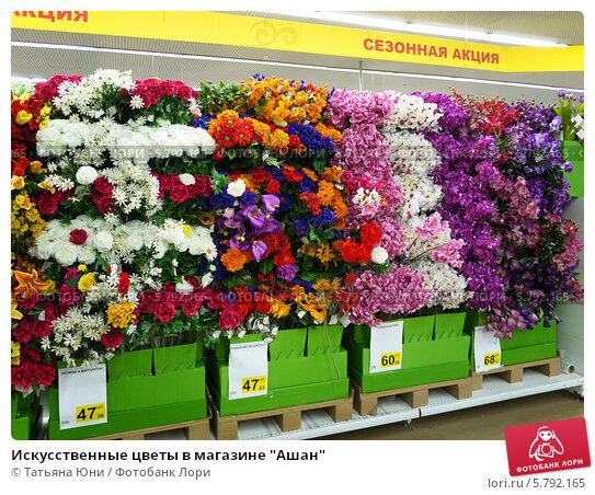 Цветы купить ашан