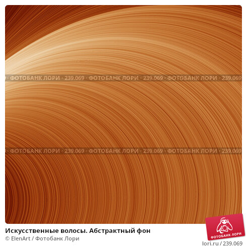 Искусственные волосы. Абстрактный фон, иллюстрация № 239069 (c) ElenArt / Фотобанк Лори