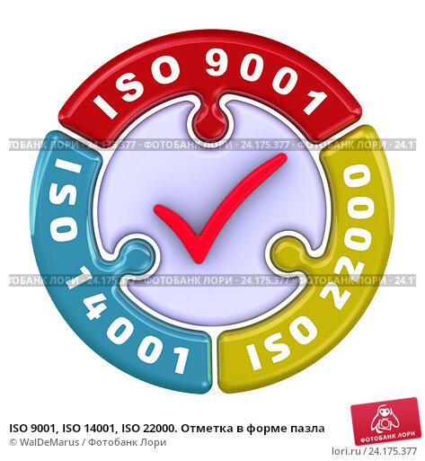 Изображение «ISO 9001, ISO 14001, ISO 22000  Отметка в форме пазла»