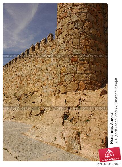 Купить «Испания: Авила», фото № 319989, снято 26 апреля 2008 г. (c) Андрей Каплановский / Фотобанк Лори