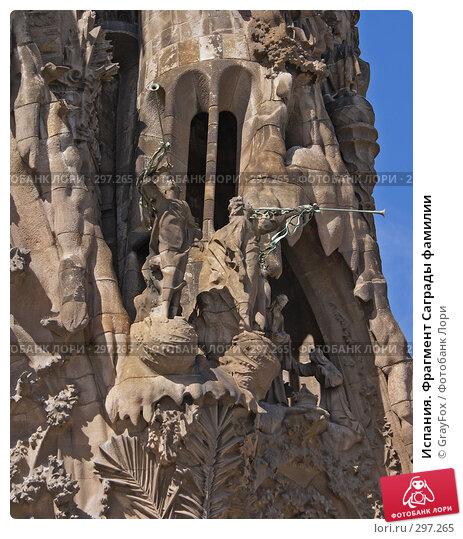 Испания. Фрагмент Саграды фамилии, фото № 297265, снято 23 января 2017 г. (c) GrayFox / Фотобанк Лори
