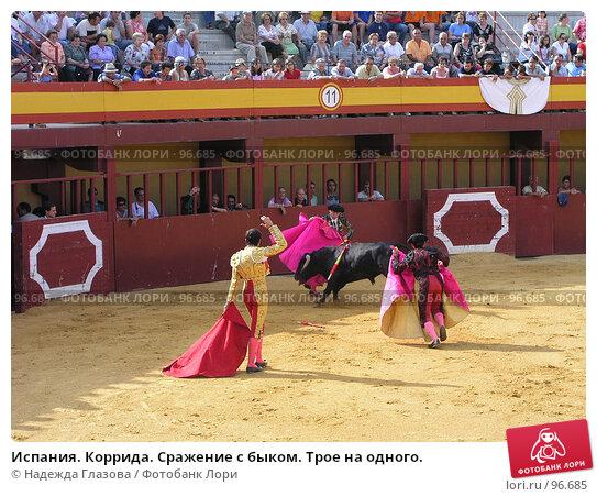 Испания. Коррида. Сражение с быком. Трое на одного., фото № 96685, снято 2 сентября 2005 г. (c) Надежда Глазова / Фотобанк Лори