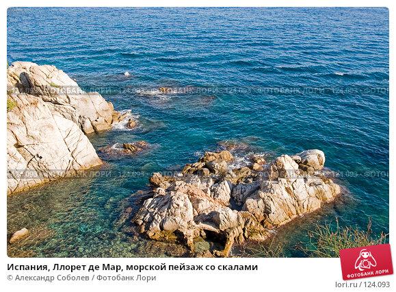Испания, Ллорет де Мар, морской пейзаж со скалами, фото № 124093, снято 23 августа 2007 г. (c) Александр Соболев / Фотобанк Лори
