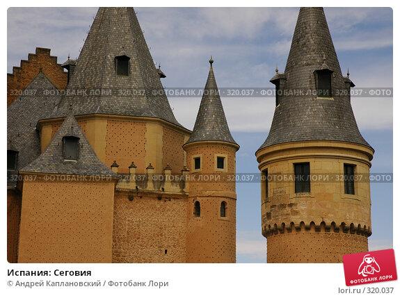 Испания: Сеговия, фото № 320037, снято 28 апреля 2008 г. (c) Андрей Каплановский / Фотобанк Лори