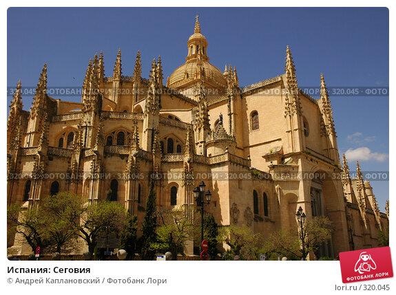 Испания: Сеговия, фото № 320045, снято 28 апреля 2008 г. (c) Андрей Каплановский / Фотобанк Лори