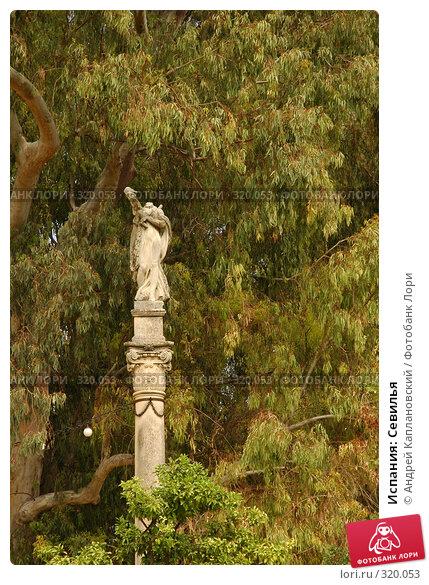 Испания: Севилья, фото № 320053, снято 2 мая 2008 г. (c) Андрей Каплановский / Фотобанк Лори