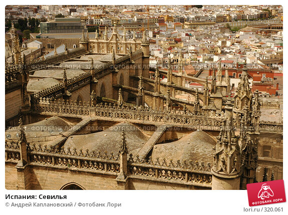 Испания: Севилья, фото № 320061, снято 30 апреля 2008 г. (c) Андрей Каплановский / Фотобанк Лори