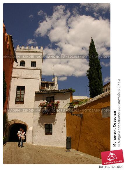 Испания: Севилья, фото № 320065, снято 30 апреля 2008 г. (c) Андрей Каплановский / Фотобанк Лори