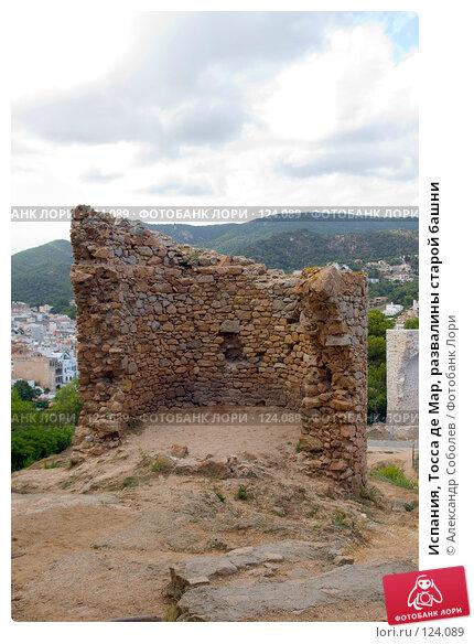 Испания, Тосса де Мар, развалины старой башни, фото № 124089, снято 20 августа 2007 г. (c) Александр Соболев / Фотобанк Лори