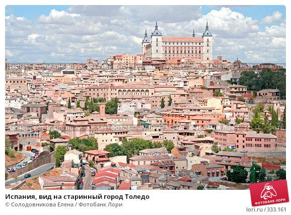 Испания, вид на старинный город Толедо, фото № 333161, снято 12 сентября 2005 г. (c) Солодовникова Елена / Фотобанк Лори
