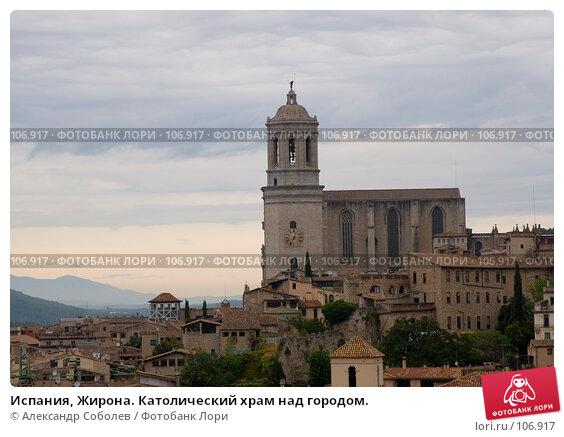 Испания, Жирона. Католический храм над городом., фото № 106917, снято 22 августа 2007 г. (c) Александр Соболев / Фотобанк Лори