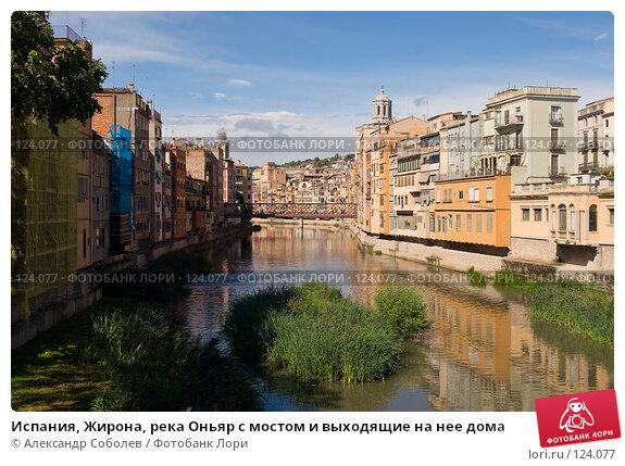 Испания, Жирона, река Оньяр с мостом и выходящие на нее дома, фото № 124077, снято 22 августа 2007 г. (c) Александр Соболев / Фотобанк Лори