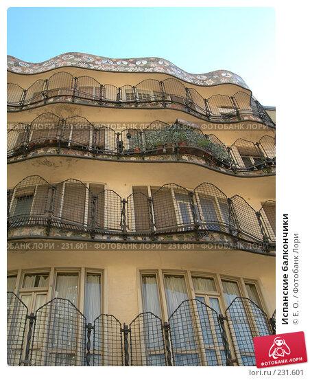 Купить «Испанские балкончики», фото № 231601, снято 21 августа 2006 г. (c) Екатерина Овсянникова / Фотобанк Лори