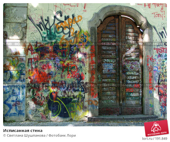 Исписанная стена, фото № 191849, снято 7 мая 2006 г. (c) Светлана Шушпанова / Фотобанк Лори