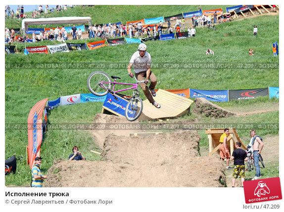 Исполнение трюка, фото № 47209, снято 27 мая 2007 г. (c) Сергей Лаврентьев / Фотобанк Лори