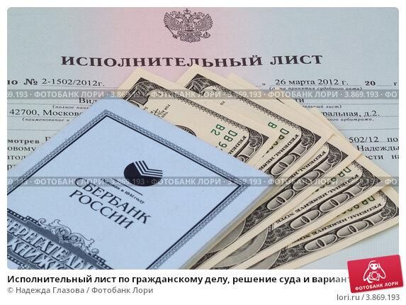Исполнительный лист по алиментам с долгом