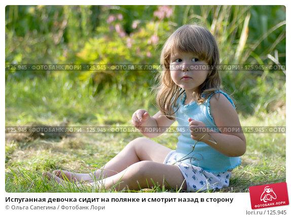 Испуганная девочка сидит на полянке и смотрит назад в сторону, фото № 125945, снято 5 августа 2007 г. (c) Ольга Сапегина / Фотобанк Лори