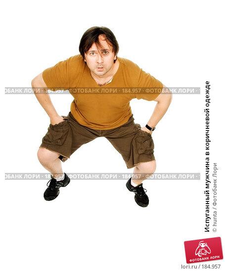 Купить «Испуганный мужчина в коричневой одежде», фото № 184957, снято 11 июля 2007 г. (c) hunta / Фотобанк Лори
