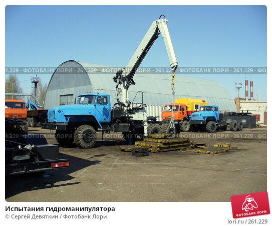 Испытания гидроманипулятора, фото № 261229, снято 16 апреля 2008 г. (c) Сергей Девяткин / Фотобанк Лори