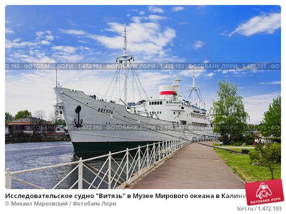 """Купить «Исследовательское судно """"Витязь"""" в Музее Мирового океана в Калининграде», фото № 1472193, снято 14 мая 2006 г. (c) Михаил Марковский / Фотобанк Лори"""