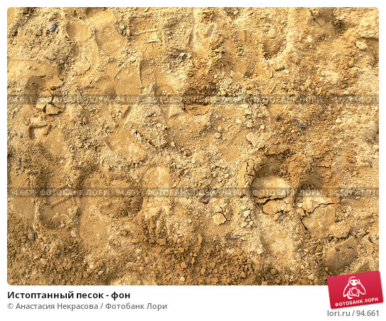 Истоптанный песок - фон, фото № 94661, снято 30 сентября 2007 г. (c) Анастасия Некрасова / Фотобанк Лори