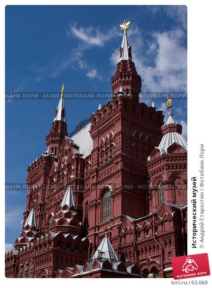 Исторический музей, фото № 63069, снято 18 июля 2007 г. (c) Андрей Старостин / Фотобанк Лори