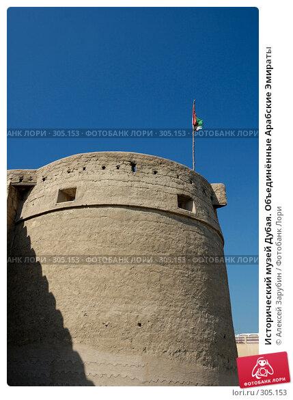 Исторический музей Дубая. Объединённые Арабские Эмираты, фото № 305153, снято 16 ноября 2007 г. (c) Алексей Зарубин / Фотобанк Лори