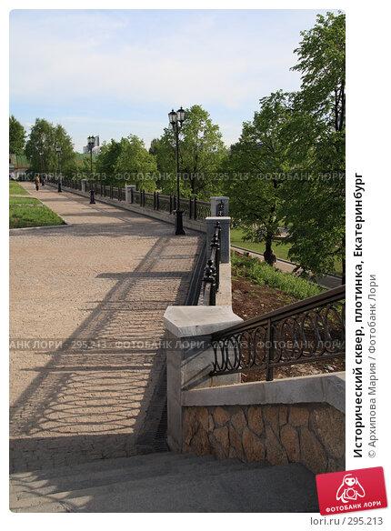 Исторический сквер, плотинка, Екатеринбург, фото № 295213, снято 22 мая 2008 г. (c) Архипова Мария / Фотобанк Лори