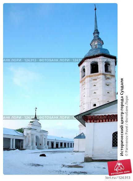 Исторический центр города Суздаля, фото № 124913, снято 18 ноября 2007 г. (c) Parmenov Pavel / Фотобанк Лори