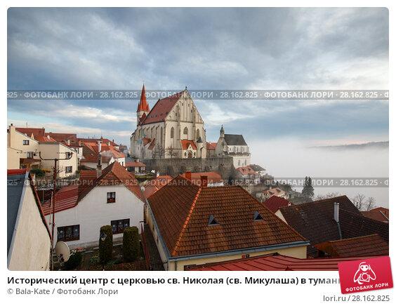 Купить «Исторический центр с церковью св. Николая (св. Микулаша) в туманный зимний день. Город Зноймо, Чехия.», фото № 28162825, снято 28 декабря 2017 г. (c) Bala-Kate / Фотобанк Лори