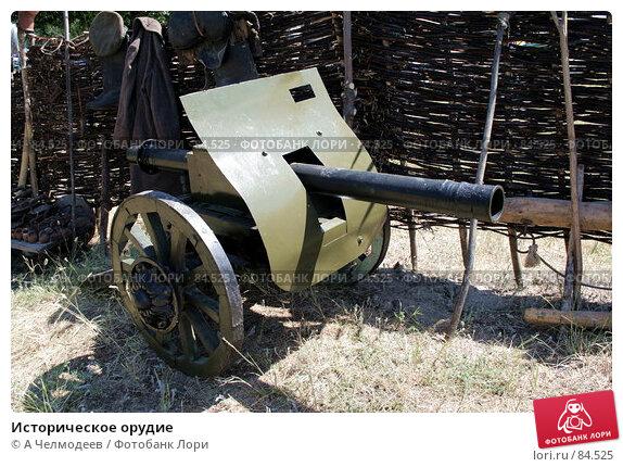 Историческое орудие, фото № 84525, снято 16 июня 2007 г. (c) A Челмодеев / Фотобанк Лори