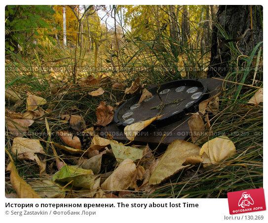 История о потерянном времени. The story about lost Time, фото № 130269, снято 3 октября 2004 г. (c) Serg Zastavkin / Фотобанк Лори
