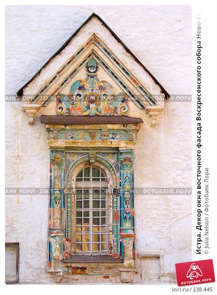 Истра. Декор окна восточного фасада Воскресенского собора Ново-Иерусалимского монастыря, фото № 238445, снято 29 марта 2008 г. (c) Julia Nelson / Фотобанк Лори