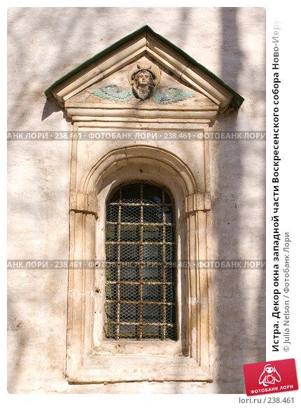 Истра. Декор окна западной части Воскресенского собора Ново-Иерусалимского монастыря, фото № 238461, снято 29 марта 2008 г. (c) Julia Nelson / Фотобанк Лори