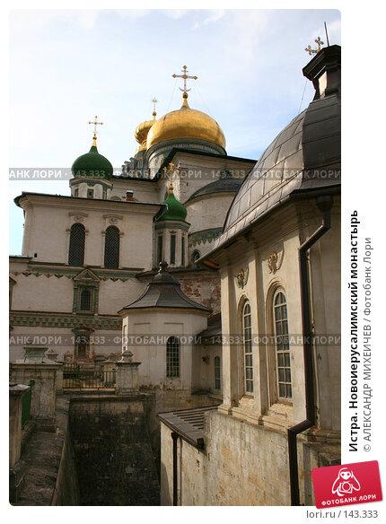 Истра. Новоиерусалимский монастырь, фото № 143333, снято 8 апреля 2007 г. (c) АЛЕКСАНДР МИХЕИЧЕВ / Фотобанк Лори
