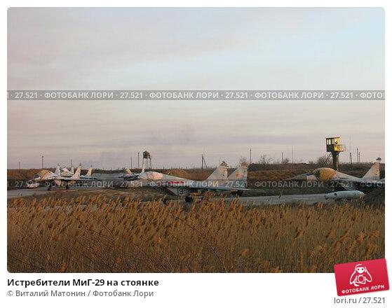 Истребители МиГ-29 на стоянке, фото № 27521, снято 21 января 2017 г. (c) Виталий Матонин / Фотобанк Лори