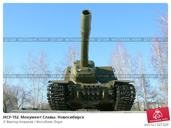 ИСУ-152. Монумент Славы. Новосибирск, фото № 227529, снято 11 марта 2008 г. (c) Виктор Ковалев / Фотобанк Лори