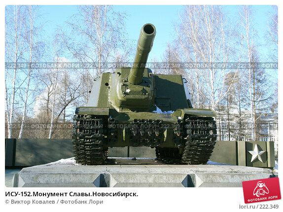 ИСУ-152.Монумент Славы.Новосибирск., фото № 222349, снято 11 марта 2008 г. (c) Виктор Ковалев / Фотобанк Лори