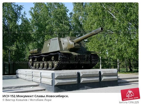 ИСУ-152.Монумент Славы.Новосибирск., фото № 316225, снято 30 мая 2008 г. (c) Виктор Ковалев / Фотобанк Лори