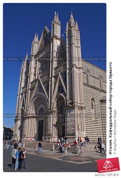 Италия. Кафедральный собор города Орвьето, фото № 137413, снято 14 октября 2007 г. (c) GrayFox / Фотобанк Лори